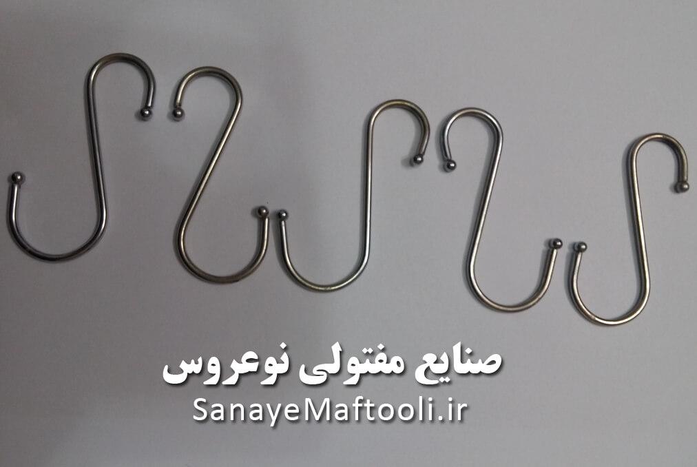 آویز لیوان قلاب اس S فلزی آشپزخانه نوعروس