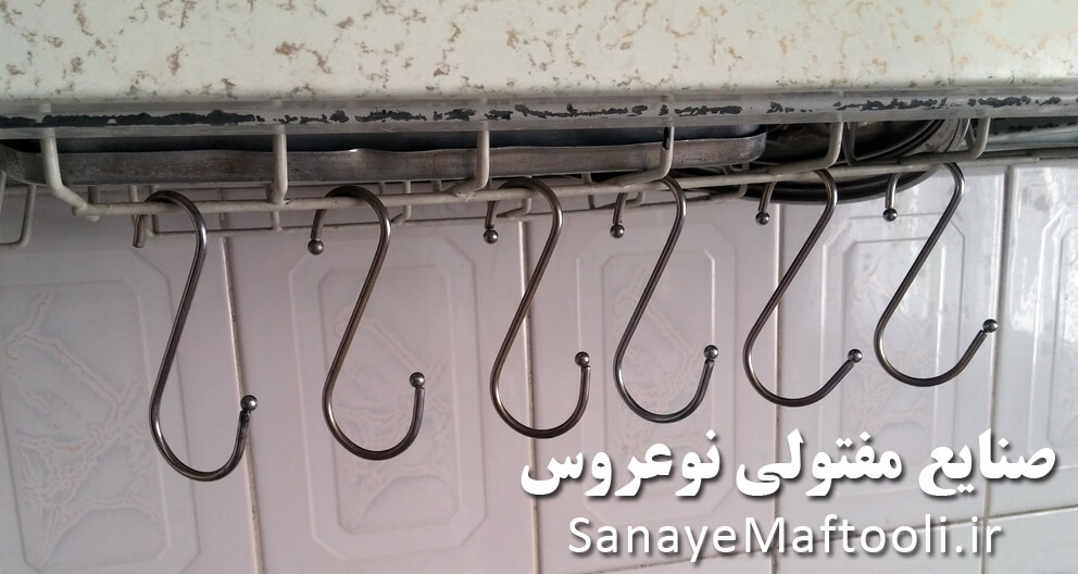 قلاب آویز لیوان آشپزخانه فلزی نوعروس